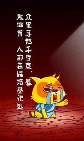 【悲伤的功夫狸猫手机壁纸】悲伤的功夫狸猫手机壁纸