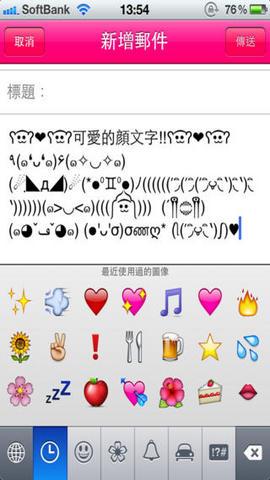 【可爱颜文字下载|可爱颜文字官方下载】iphone版
