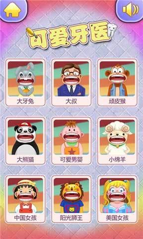 可爱牙医_pic2