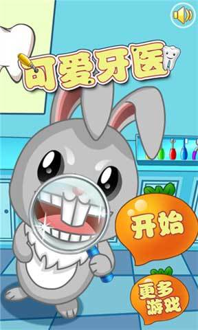可爱牙医_pic1