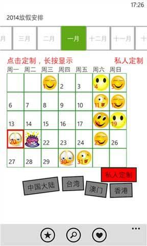 2014放假安排_pic4