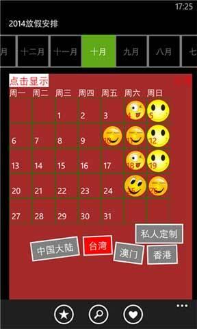 2014放假安排_pic3