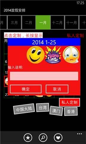 2014放假安排_pic2