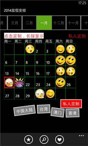 2014放假安排_pic1