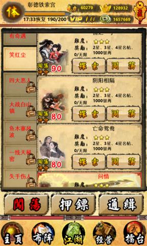 大话武侠_pic3