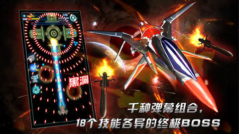 【太空战机2:全民飞机大战下载|太空战机2:全民飞机