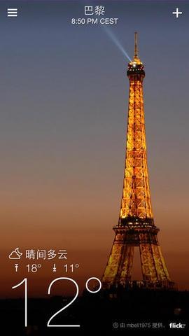Yahoo天气_pic5