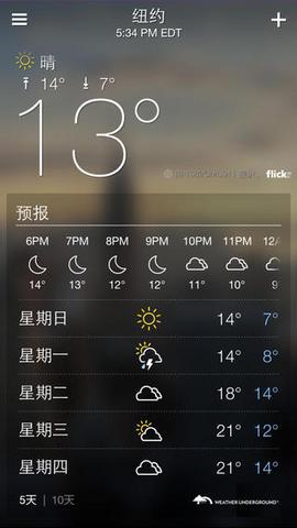 Yahoo天气_pic2