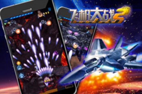 0.8下载】飞机大战2 v1.0.8官方下载