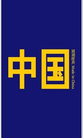 中国风景园林协会标志