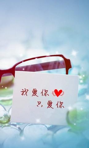 【我爱你只爱你手机壁纸】我爱你只爱你手机壁纸免费