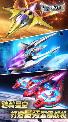 00.05  雷霆战机,腾讯飞机游戏巅峰巨作.打造专属战机,主宰十二星座.