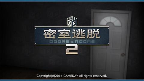 密室逃脱:门与房间2_pic5