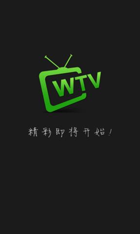 WTV 看电视_pic3