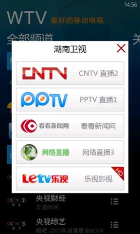 WTV 看电视_pic1