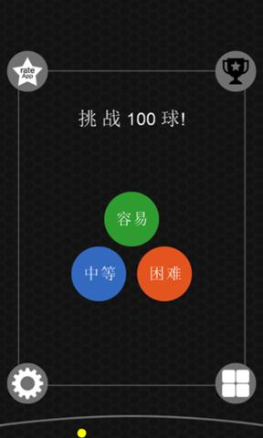 挑战100球_pic4