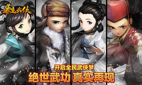 【暴走武侠下载|暴走武侠官方下载】android版下载