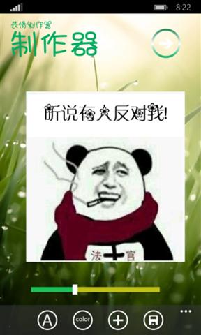 婊情制作神器_pic1