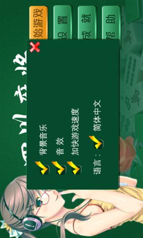 四川麻将_pic3