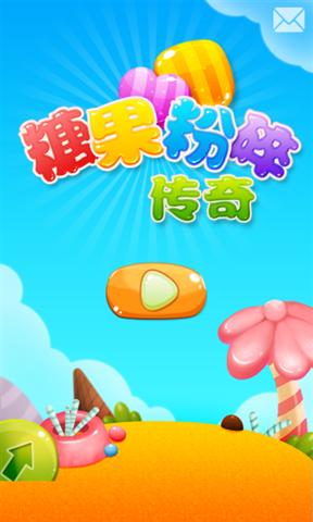 糖果粉碎传奇_pic1