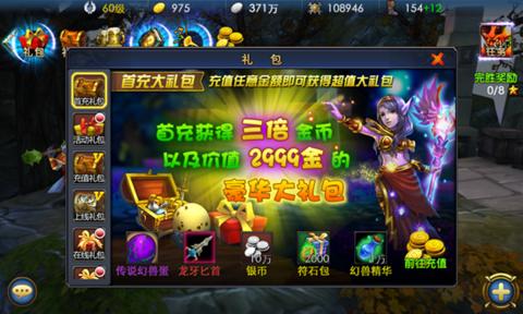 神圣龙骑士:佣兵天下正式版_pic4
