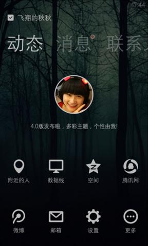 QQ 正式版_pic4