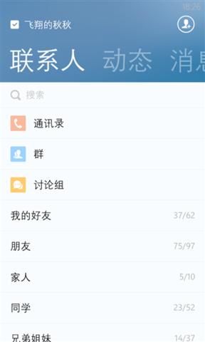 QQ 正式版_pic3