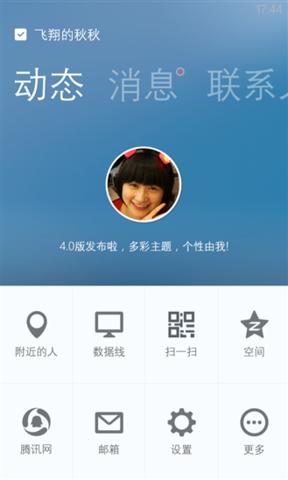 QQ 正式版_pic2