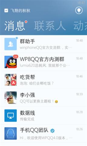 QQ 正式版_pic1