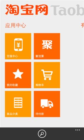淘宝网客户端_pic1
