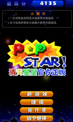 消灭星星官方正版_pic4