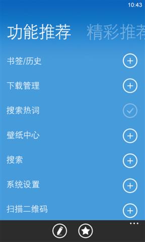 UC浏览器(UC browser)_pic3