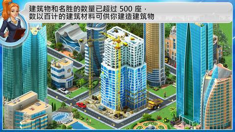 都市建筑师(Megapolis)_pic5