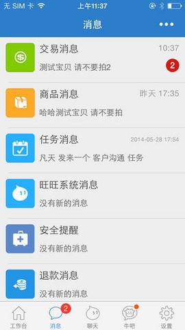 【千牛下载|千牛官方下载】iphone版下载