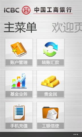 工行手机银行_pic5
