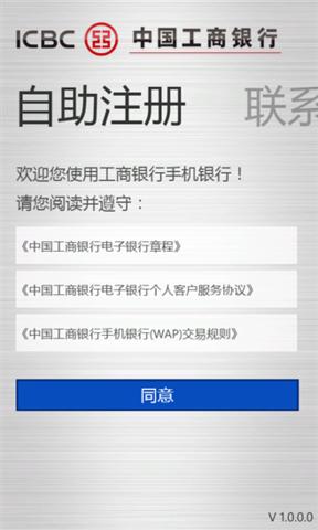 工行手机银行_pic3