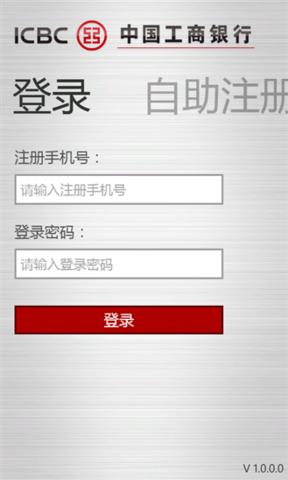 工行手机银行_pic2