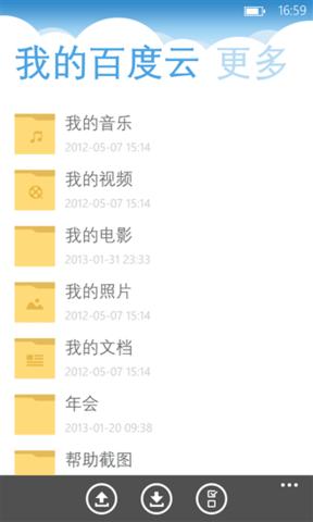百度云_pic3