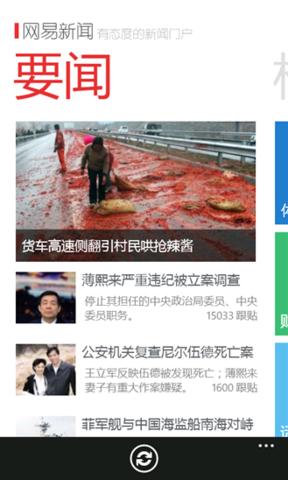 网易新闻_pic2