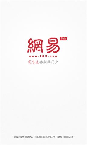 网易新闻_pic1