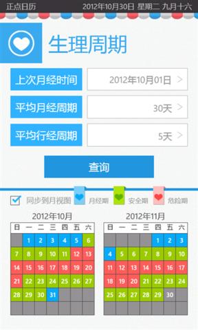 正点日历_pic3