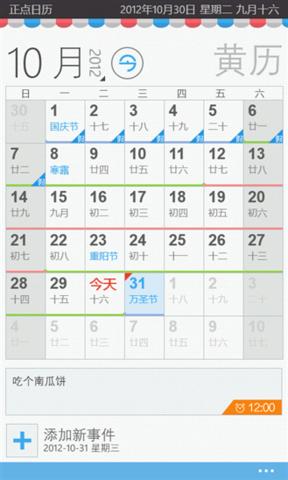 正点日历_pic1