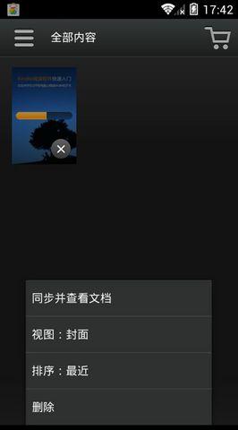 【亚马逊kindle下载|亚马逊kindle官方下载】android