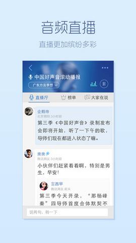 【腾讯新闻下载 腾讯新闻官方下载】iphone版下载