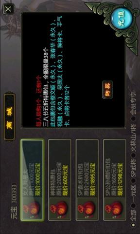 三国杀Online_pic3
