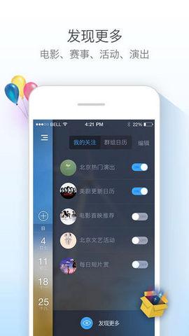 【365日历新版下载 365日历新版官方下载】iphone版图片