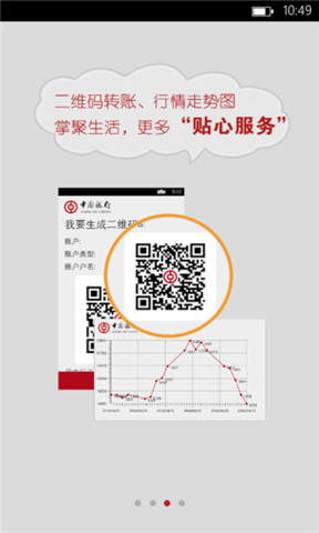 中国银行手机银行_pic4