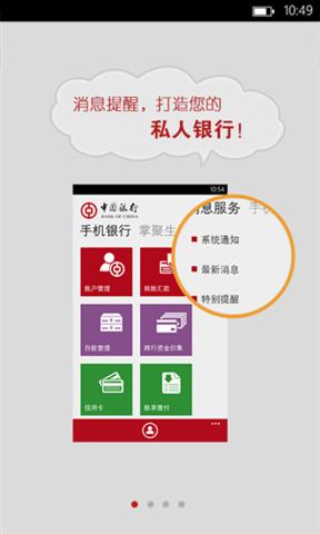 中国银行手机银行_pic3