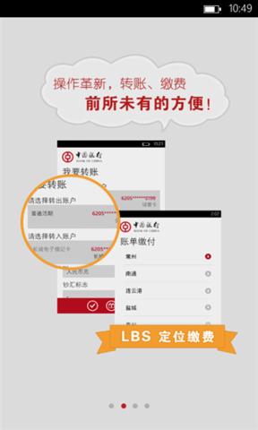 中国银行手机银行_pic2