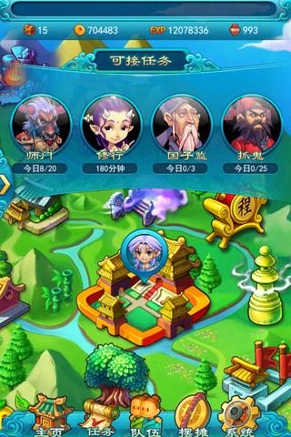 【梦幻西游2下载】梦幻西游2官方下载_梦幻西游2安卓图片